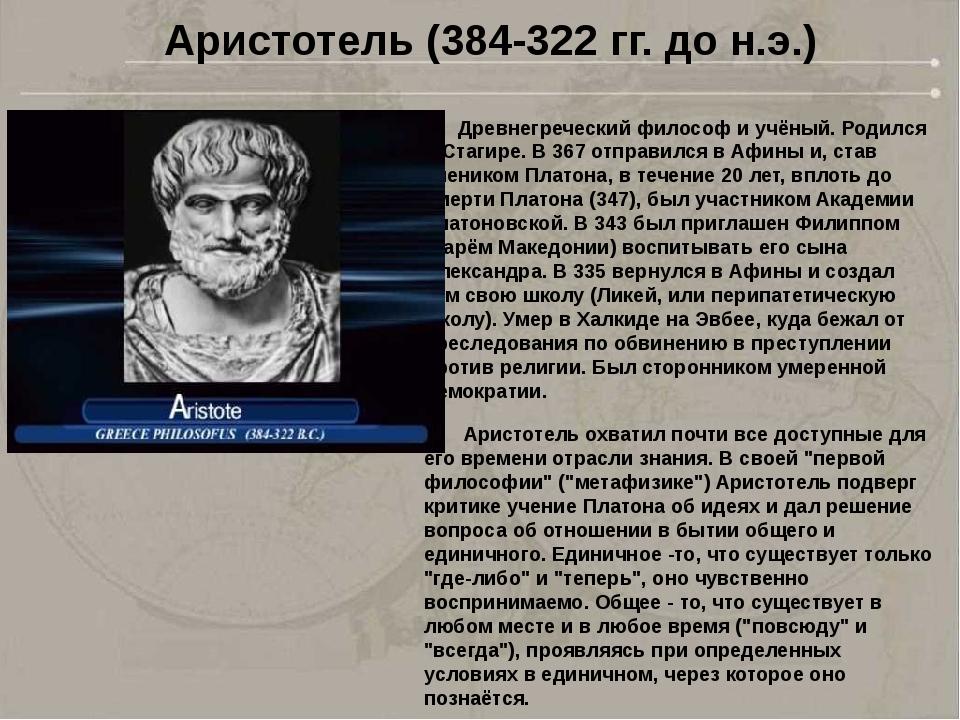 Аристотель (384-322 гг. до н.э.) Древнегреческий философ и учёный. Родился в...