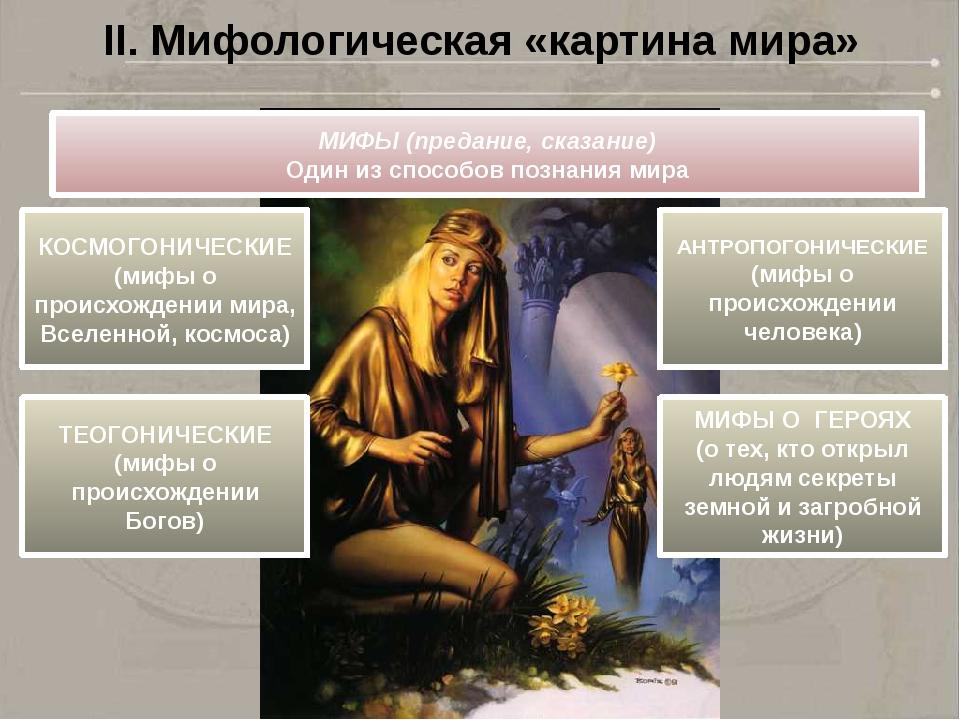 II. Мифологическая «картина мира» МИФЫ (предание, сказание) Один из способов...