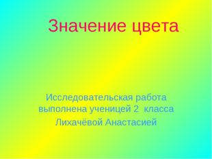 Исследовательская работа выполнена ученицей 2 класса Лихачёвой Анастасией Зна
