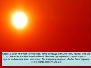 Красный цвет означает могущество, волю к победе, желание жить полной жизнью,