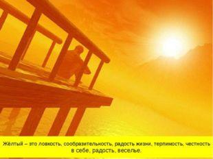 Жёлтый – это ловкость, сообразительность, радость жизни, терпимость, честност