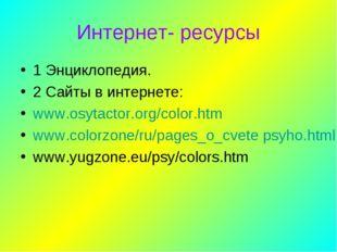 Интернет- ресурсы 1 Энциклопедия. 2 Сайты в интернете: www.osytactor.org/colo
