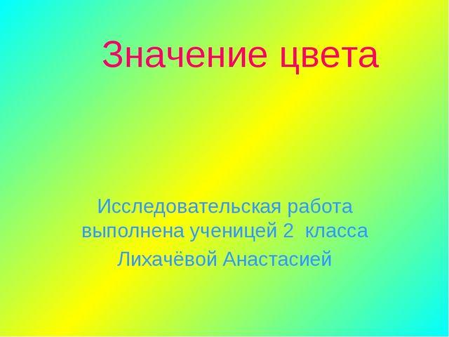 Исследовательская работа выполнена ученицей 2 класса Лихачёвой Анастасией Зна...