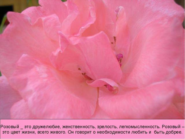 Розовый _ это дружелюбие, женственность, зрелость, легкомысленность. Розовый...
