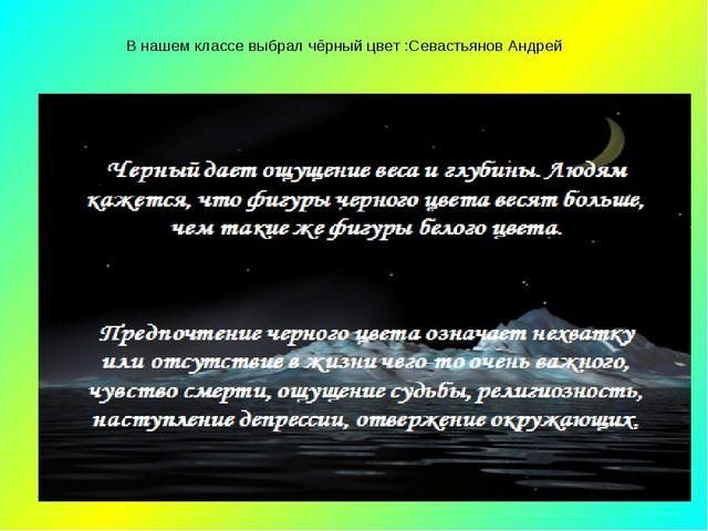 В нашем классе выбрал чёрный цвет :Севастьянов Андрей