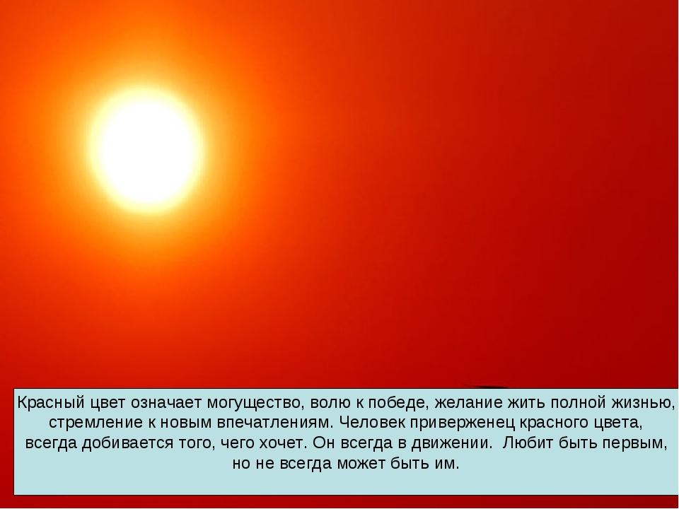 Красный цвет означает могущество, волю к победе, желание жить полной жизнью,...