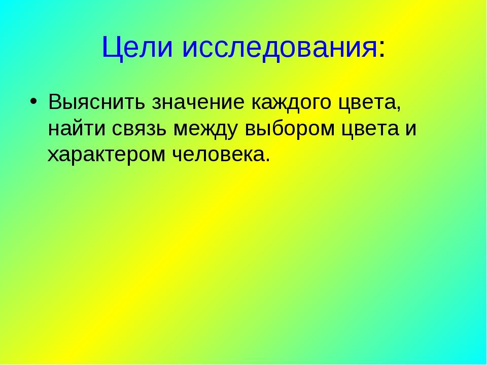 Цели исследования: Выяснить значение каждого цвета, найти связь между выбором...