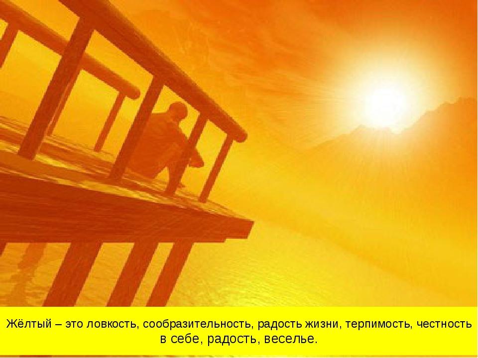Жёлтый – это ловкость, сообразительность, радость жизни, терпимость, честност...
