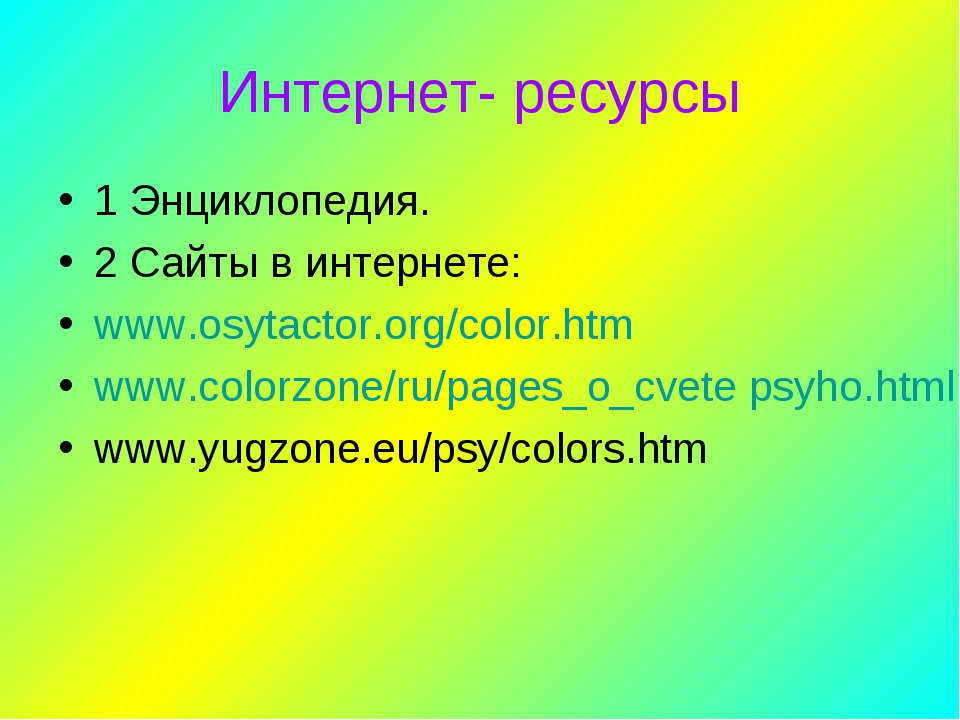 Интернет- ресурсы 1 Энциклопедия. 2 Сайты в интернете: www.osytactor.org/colo...