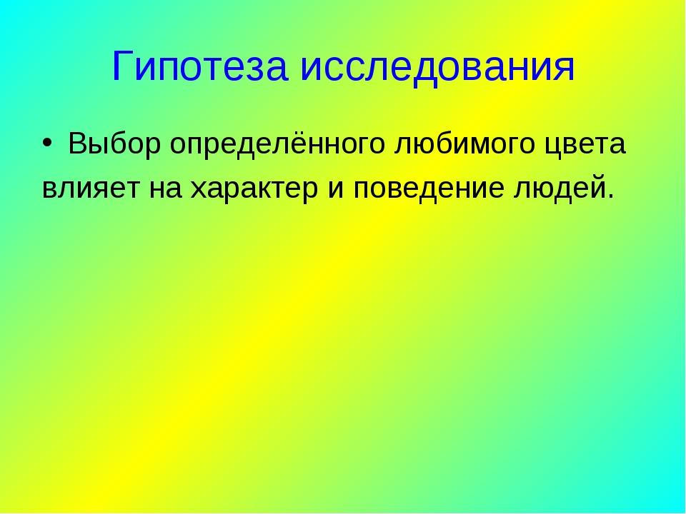 Гипотеза исследования Выбор определённого любимого цвета влияет на характер и...