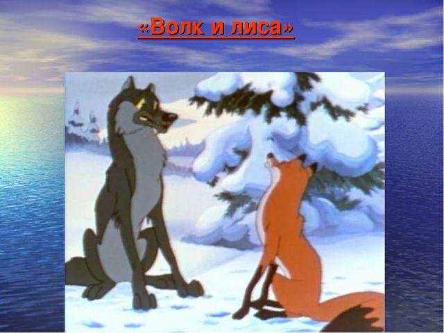 «Волк и лиса»
