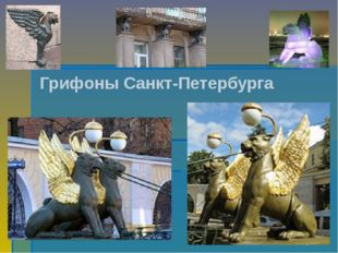 Грифоны Санкт-Петербурга