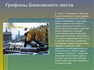 Грифоны Банковского моста В Санкт – Петербурге в 1826 году были установлены ч