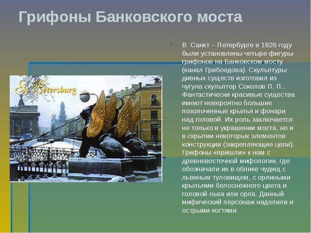 Грифоны Банковского моста В Санкт – Петербурге в 1826 году были установлены ч...