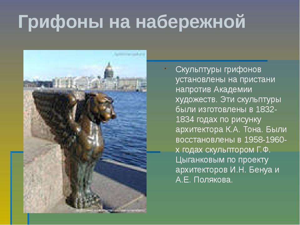 Грифоны на набережной Скульптуры грифонов установлены на пристани напротив Ак...
