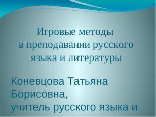 Игровые методы в преподавании русского языка и литературы Коневцова Татьяна Б