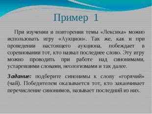 Пример 1 При изучении и повторении темы «Лексика» можно использовать игру «Ау