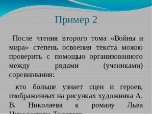 Пример 2 После чтения второго тома «Войны и мира» степень освоения текста мож