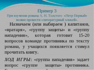 Пример 3 При изучении романа А. Н. Толстого «Петр Первый» можно провести «лит