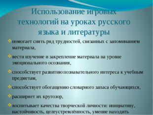 Использование игровых технологий на уроках русского языка и литературы помога