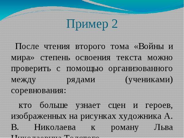 Пример 2 После чтения второго тома «Войны и мира» степень освоения текста мож...