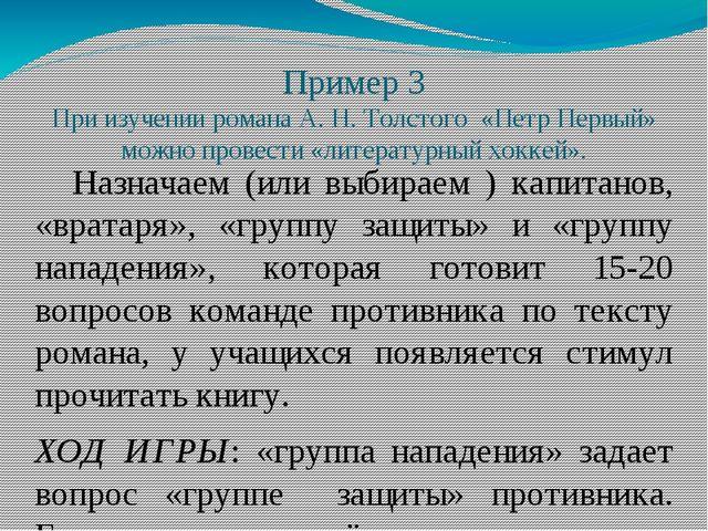 Пример 3 При изучении романа А. Н. Толстого «Петр Первый» можно провести «лит...