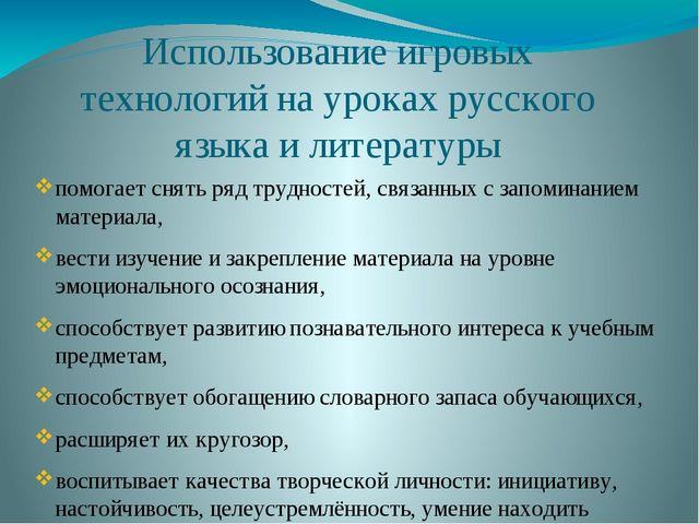 Использование игровых технологий на уроках русского языка и литературы помога...