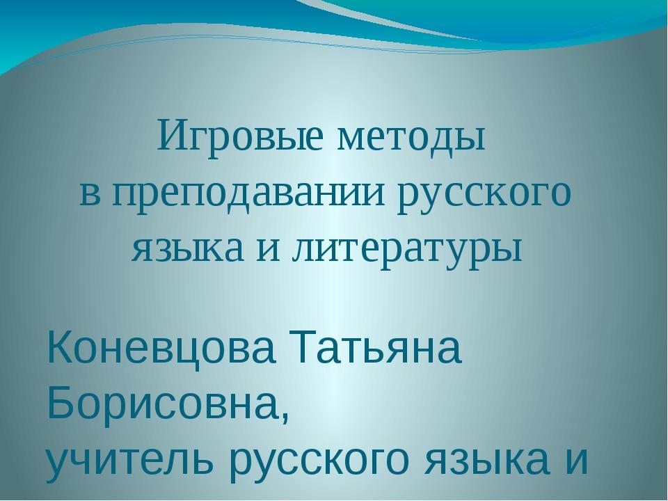 Игровые методы в преподавании русского языка и литературы Коневцова Татьяна Б...