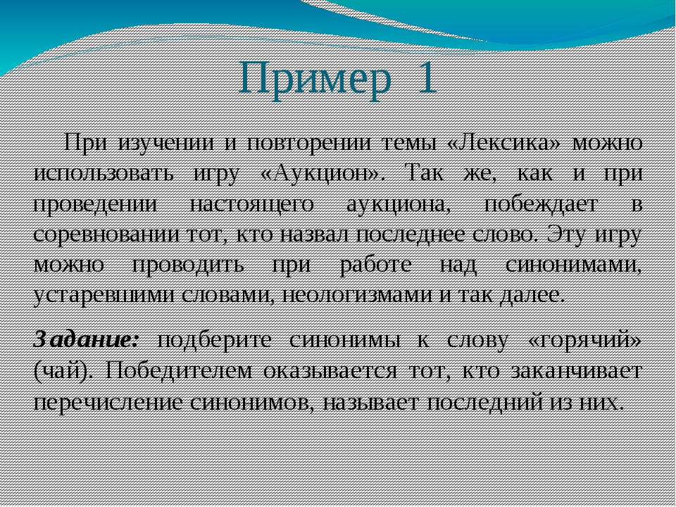 Пример 1 При изучении и повторении темы «Лексика» можно использовать игру «Ау...