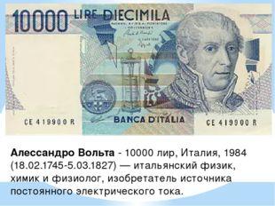 Алессандро Вольта - 10000 лир, Италия, 1984 (18.02.1745-5.03.1827) — итальянс