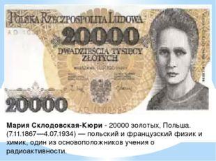 Мария Склодовская-Кюри - 20000 золотых, Польша. (7.11.1867—4.07.1934) — польс