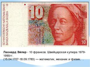 Леонард Эйлер - 10 франков. Швейцарская купюра 1979-1990гг. (15.04.1707-18.09