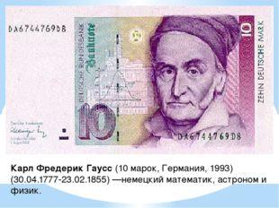 Карл Фредерик Гаусс (10 марок, Германия, 1993) (30.04.1777-23.02.1855) —немец