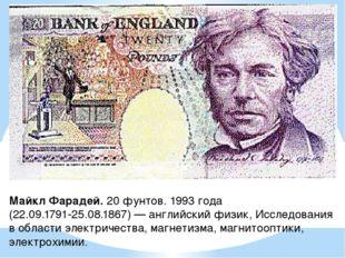 Майкл Фарадей. 20 фунтов. 1993 года (22.09.1791-25.08.1867) — английский физи