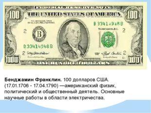Бенджамин Франклин. 100 долларов США. (17.01.1706 - 17.04.1790) —американский