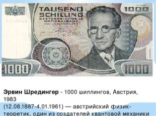 Эрвин Шредингер - 1000 шиллингов, Австрия, 1983 (12.08.1887-4.01.1961) — авст