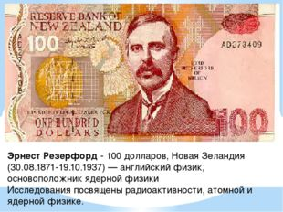 Эрнест Резерфорд - 100 долларов, Новая Зеландия (30.08.1871-19.10.1937) — анг