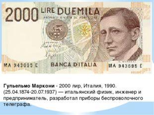 Гульельмо Маркони - 2000 лир, Италия, 1990. (25.04.1874-20.07.1937) — итальян
