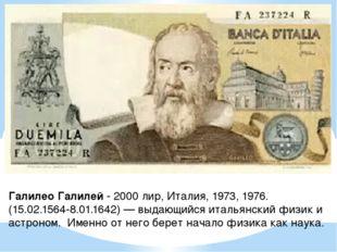 Галилео Галилей - 2000 лир, Италия, 1973, 1976. (15.02.1564-8.01.1642) — выда