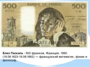 Блез Паскаль - 500 франков, Франция, 1990. (19.06.1623-19.08.1662) — французс