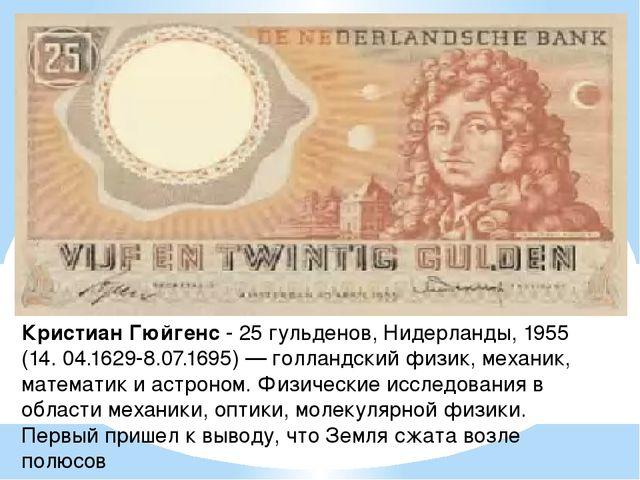 Кристиан Гюйгенс - 25 гульденов, Нидерланды, 1955 (14. 04.1629-8.07.1695) — г...