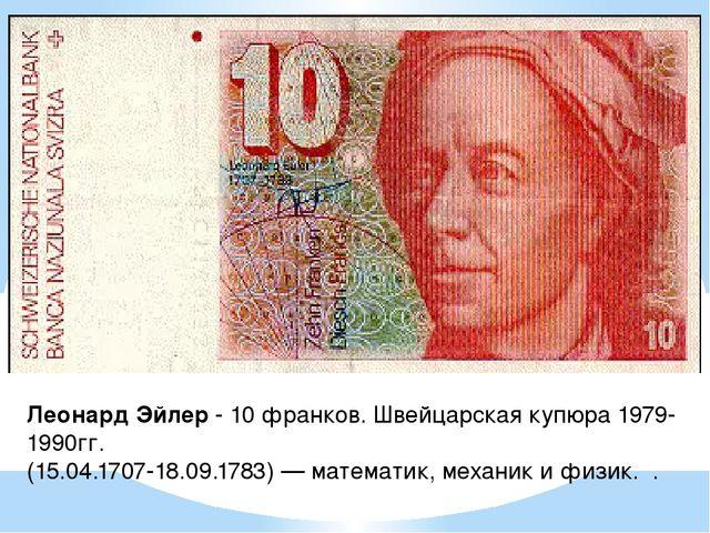 Леонард Эйлер - 10 франков. Швейцарская купюра 1979-1990гг. (15.04.1707-18.09...