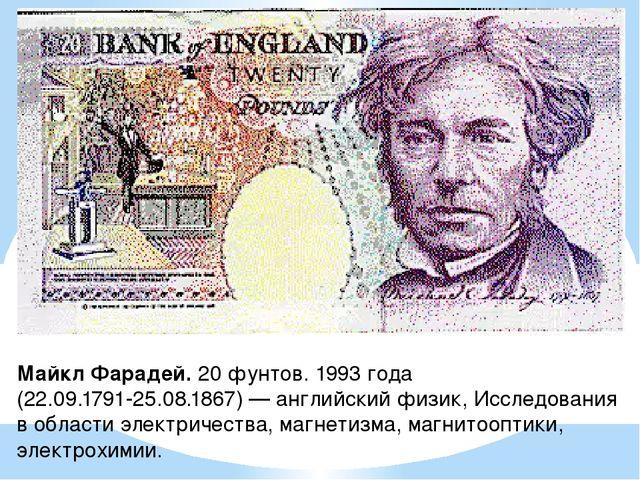 Майкл Фарадей. 20 фунтов. 1993 года (22.09.1791-25.08.1867) — английский физи...