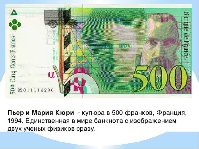 Пьер и Мария Кюри - купюра в 500 франков, Франция, 1994. Единственная в мире...