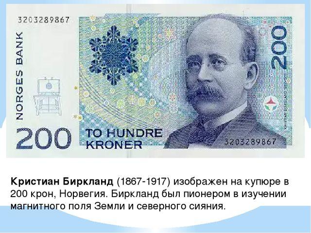 Кристиан Биркланд (1867-1917) изображен на купюре в 200 крон, Норвегия. Биркл...