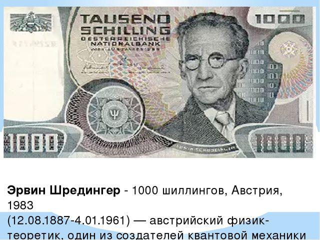 Эрвин Шредингер - 1000 шиллингов, Австрия, 1983 (12.08.1887-4.01.1961) — авст...