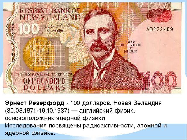 Эрнест Резерфорд - 100 долларов, Новая Зеландия (30.08.1871-19.10.1937) — анг...