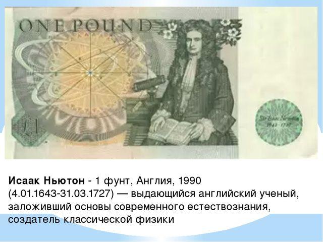 Исаак Ньютон - 1 фунт, Англия, 1990 (4.01.1643-31.03.1727) — выдающийся англи...
