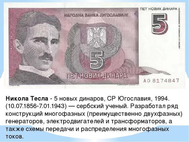 Никола Тесла - 5 новых динаров, СР Югославия, 1994. (10.07.1856-7.01.1943) —...