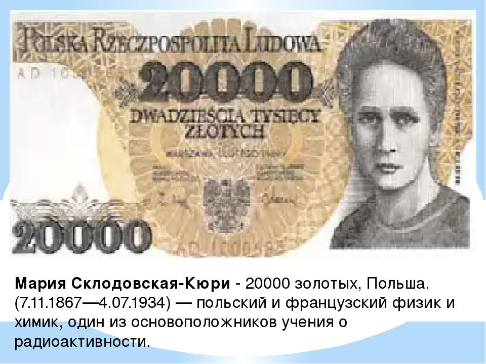 Мария Склодовская-Кюри - 20000 золотых, Польша. (7.11.1867—4.07.1934) — польс...